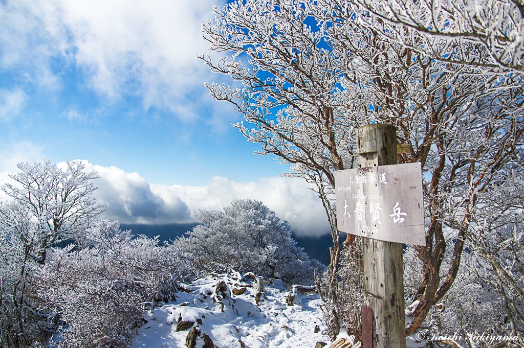 厳冬期ではありませんが、それでも冬化粧した大普賢岳に登れたことに感謝する一日でした。