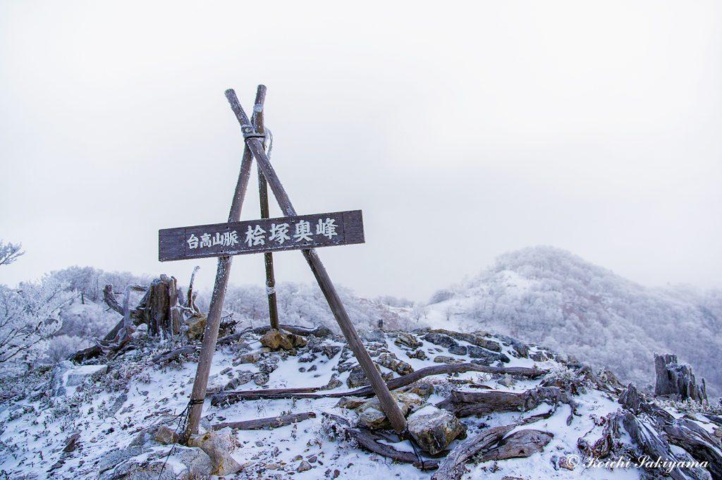 桧塚奥峰山頂…奥に見えるのは桧塚