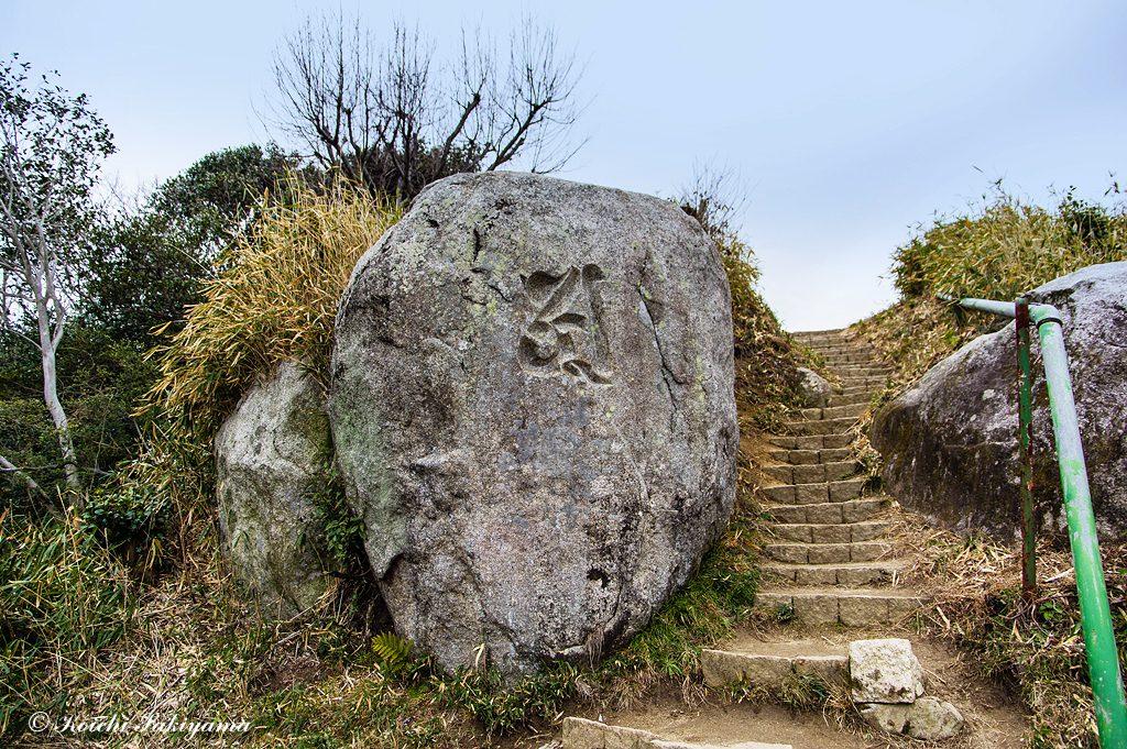 梵字を刻んだ岩