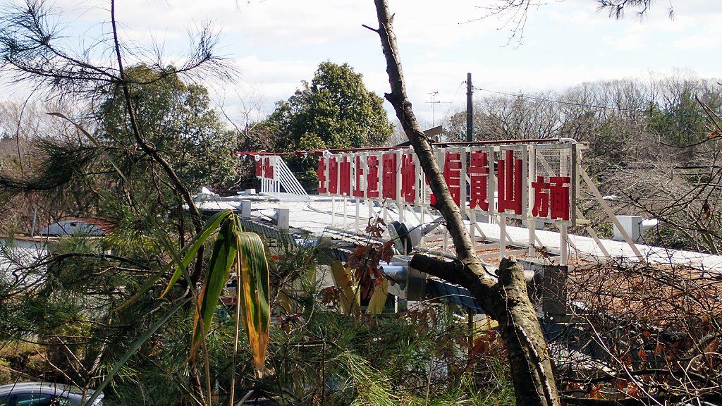 ドライブウェイ宝山寺と遊園地への分岐