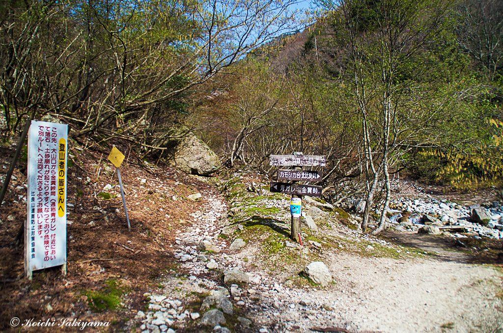 イン谷口から大川口へ歩き、正面谷から登ることに